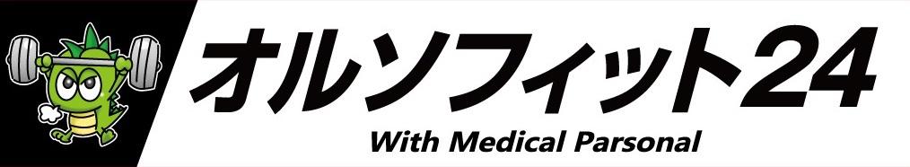 オルソフィット24 茨木市の24時間フィットネス・スポーツジム